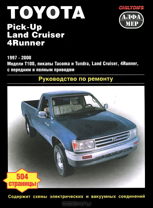Toyota Pick-up. Land Cruiser. 4Runner. 1997-2000. Руководство по ремонту
